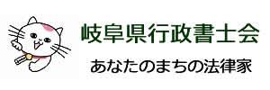 岐阜県行政書士会のHPへ