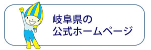 いぬい豊 inui yutaka 乾 豊 垂井町会議員