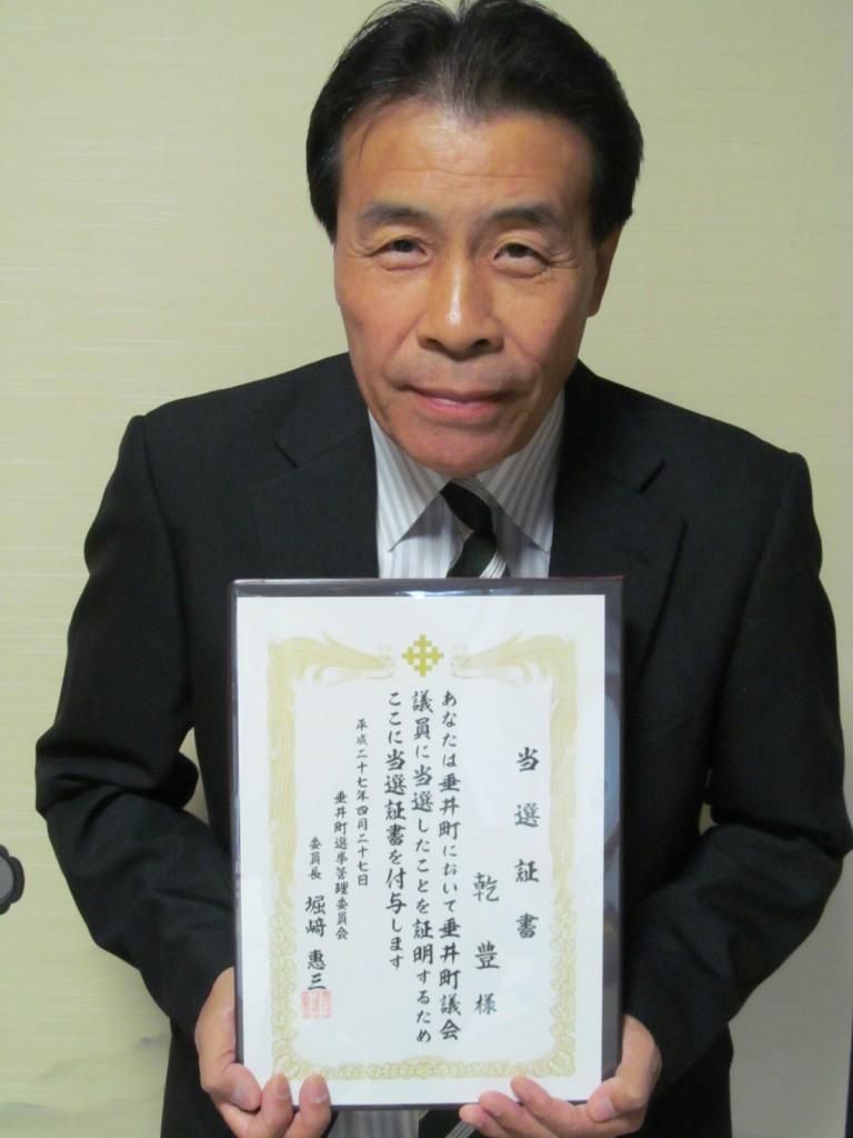 いぬい豊 inui yutaka 乾 豊 垂井町議会議員